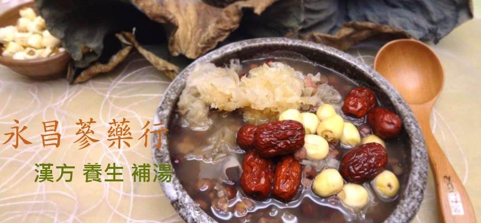 -- Chinese herbs -- 永昌蔘藥行 - 漢方 • 養生 • 補湯
