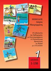 http://www.doramavrommati.gr/flipping/book1/