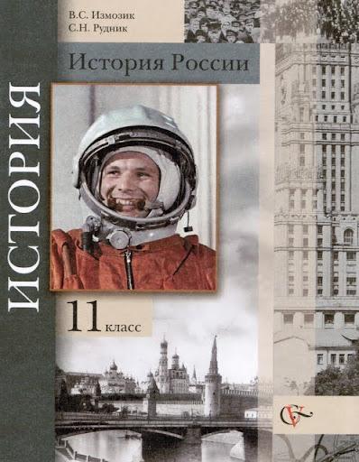 V.S. Izmozik, S.N. Rudnik, Istorija Rossii (Histoire de la Russie), manuel de 11e année, Moscou, Ventana-Graf, 2009. © CVUH