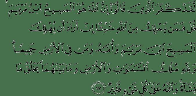 Surat Al-Maidah Ayat 17