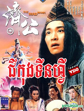 the mad monk stephen chow download games communicationsdedal