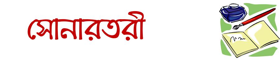 সোনারতরী