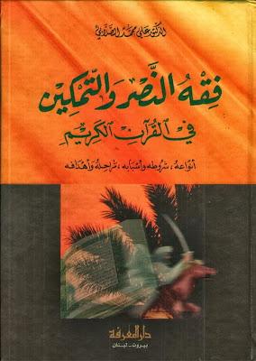 فقه النصر والتمكين في القرآن الكريم - علي محمد الصلابي pdf