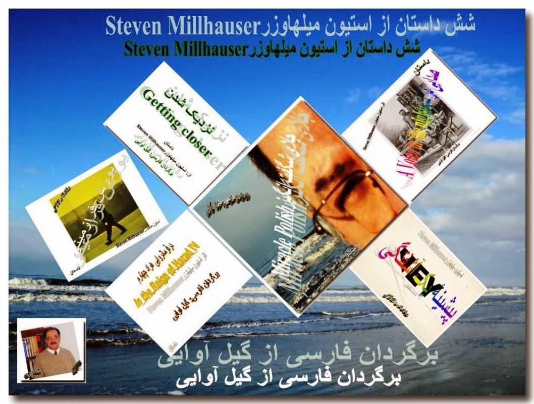 مجموعه شش داستان از استیون میلهاوزر، نویسنده معاصر امریکایی