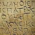 Λόγιες Φράσεις της Νέας Ελληνικής