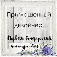 Guest designer/ ПД в блоге Первый Белорусский