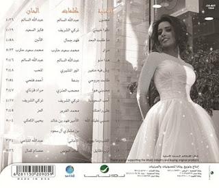 بلقيس احمد فتحي مجنون 2013