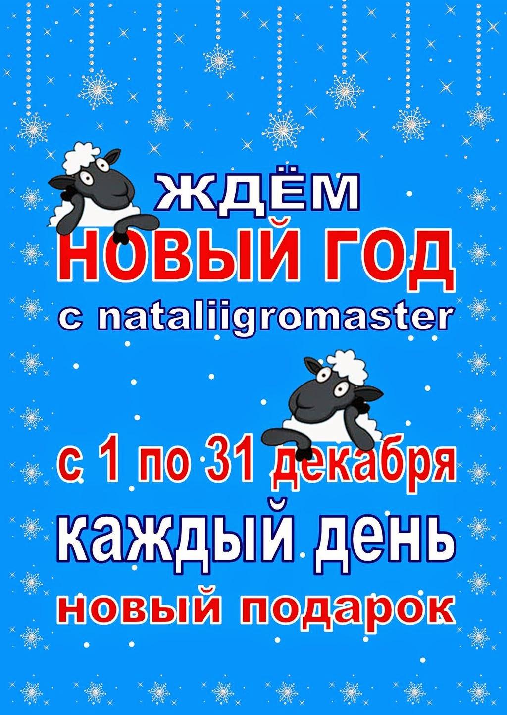 ЖДЁМ НОВЫЙ ГОД с nataliigromaster