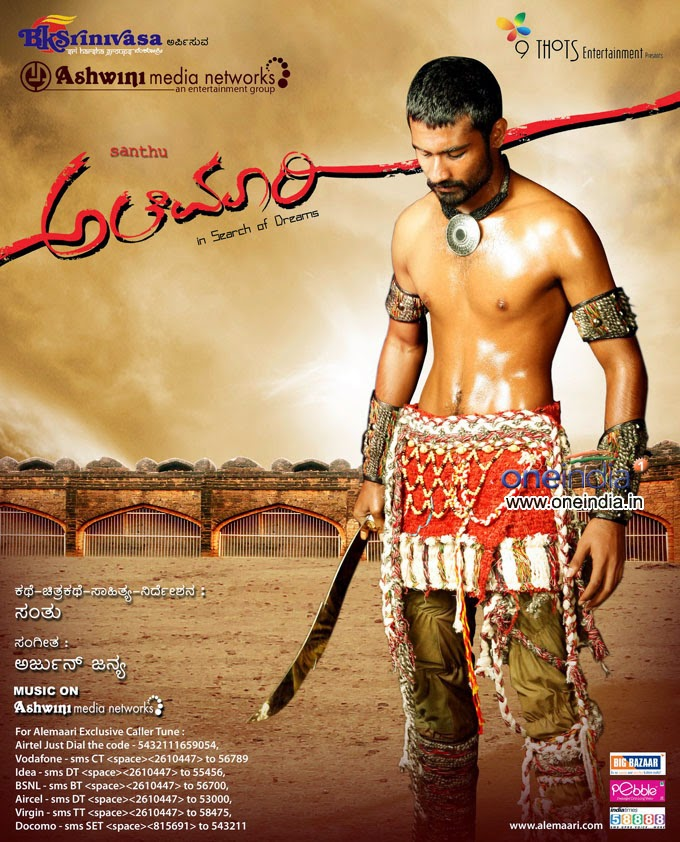 Alemari (2012) Kannada Movie Mp3 Songs Download