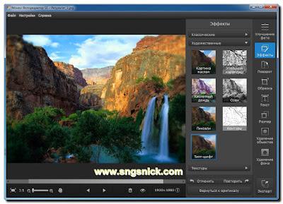 Photo Editor 3 SE - Инструмент Эффекты -Художественные эффекты