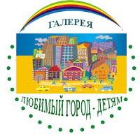 """Галерея """"Любимый город - детям!"""""""