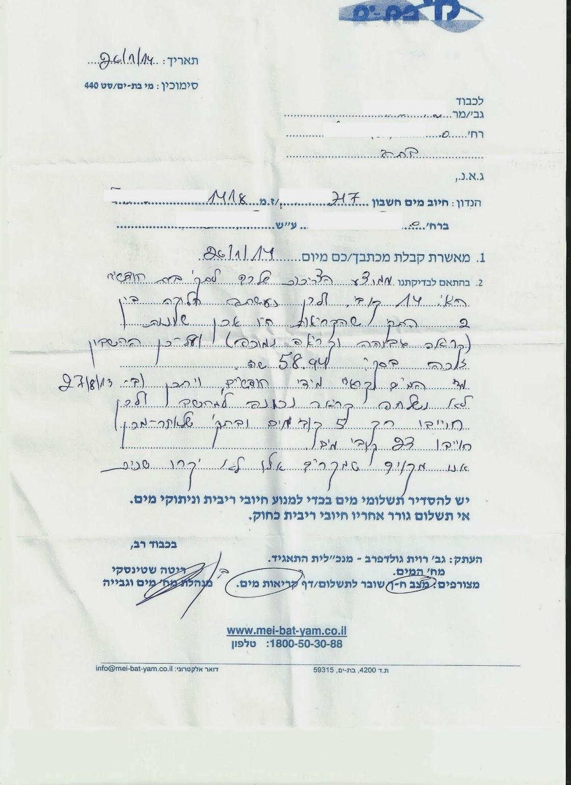 """להלן מכתב תגובה לקונית של תאגיד מי בת ים בו הוא מתרץ ה""""טעות"""" בחיוב יתר בכך שלא נשלחה קריאה מכונה למחשב"""