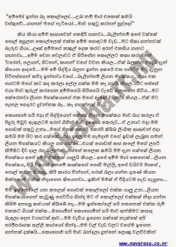 Sinhala wal katha aluth site eka sinhala wal katha aluth site supiri