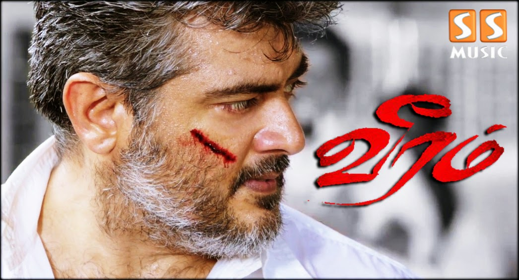 Veeram – 2014 – Lotus – Tamil – Watch Veeram online