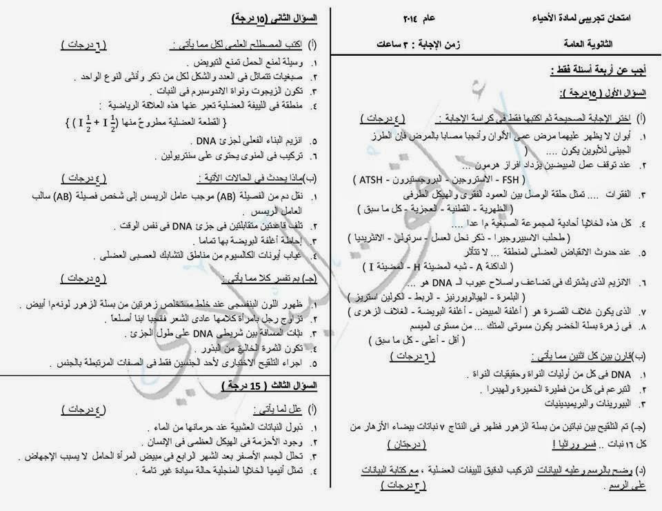 نموذج تجريبى لامتحان الاحياء للثانوية العامة المنهاج المصري 10366051_78095448860