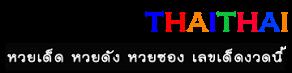 หวยเด็ดงวดนี้ 1/08/61 หวยซอง เลขเด็ดแม่นๆ