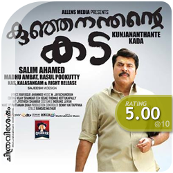 Kunjananthante Kada: Chithravishesham Rating [5.00/10]