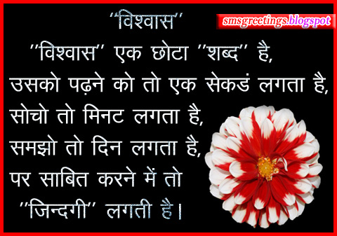 vishwas sms in hindi with image trust quotes in hindi