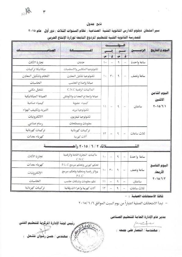 ننشر أخر جداول لدبلومات الثانوية الفنية موقع الوزارة تحديث 11 إبريل2015 2_2_020.png