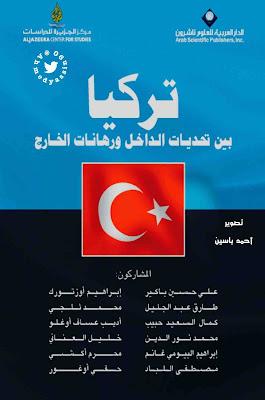 حمل كتاب تركيا بين تحديات الداخل ورهانات الخارج - مجموعة من الباحثين