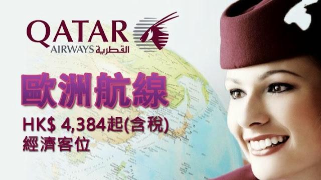卡塔爾航空 Qatar Airways - 香港經 迪拜 飛 阿姆斯特丹 等 歐洲 城市$4,384起,12前出發。