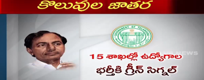 CM KCR Signed on 15,000 Jobs Notification File l TSPSC