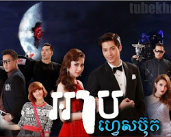 [ Movies ] Arb Facebook - Thai Drama In Khmer Dubbed - Thai Lakorn - Khmer Movies, Thai - Khmer, Series Movies