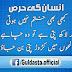 impressive Urdu Quotes - Coloured Backgrounds (Part-4)