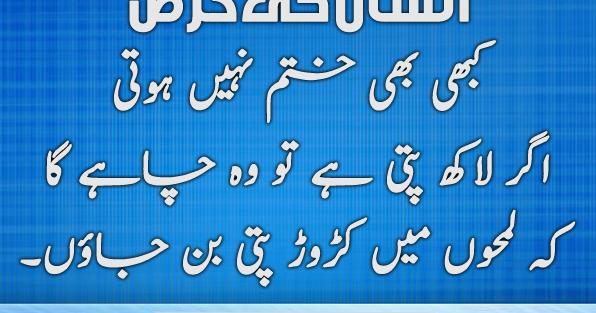 impressive urdu quotes coloured backgrounds part 4