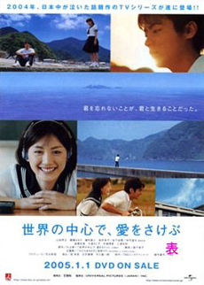 [J-Drama/Roman] Sekai no chuushin de, Ai wo sakebu / Un cri d'amour au centre du monde Sekai+no+chuushin+de+1