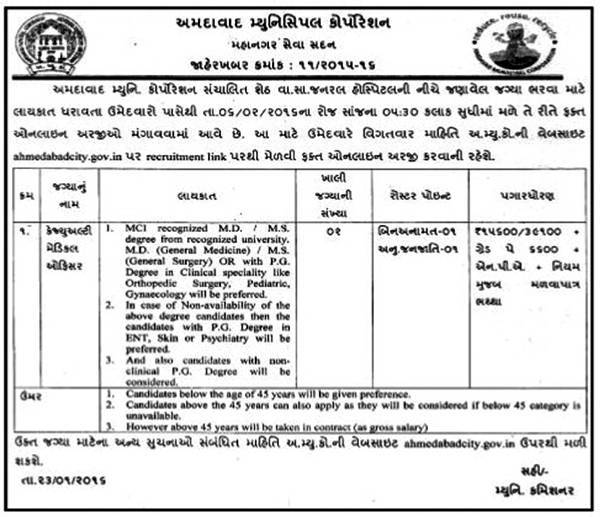 Ahmedabad Municipal Corporation Medical Officer Recruitment 2016