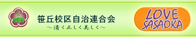 笹丘校区自治連合会