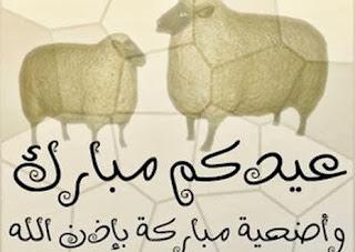 خلفيات العيد 2013