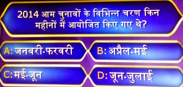 kbc gbjj hindi sony questions