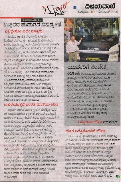 Order paper online kannada vijayavani