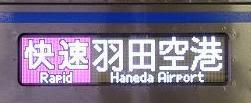 エアポート快速 羽田空港行き 3000形側面