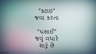 Inspirational Gujarati Quotes