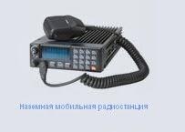 Наземная мобильная радиостанция