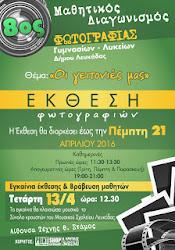 Εγκαίνια Έκθεσης και Βράβευση Μαθητών του 8ου Μαθητικού Διαγωνισμού Φωτογραφίας Δήμου Λευκάδας