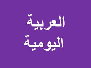 Kosakata Bahasa Arab Alat-alat Tukang / Pertukangan