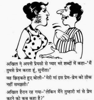 hindi jokes sms images funny download in english for whatsapp photos