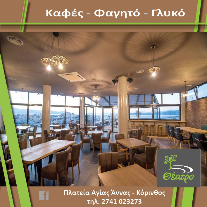 Εστιατόριο Θέατρο