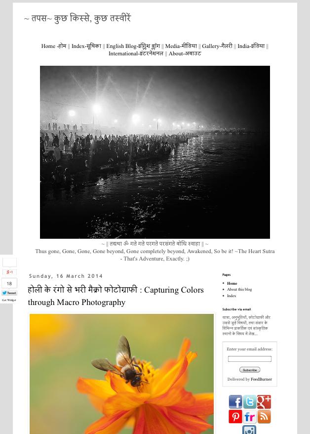 Hindi Blog : तपस कुछ किस्से कुछ तस्वीरें