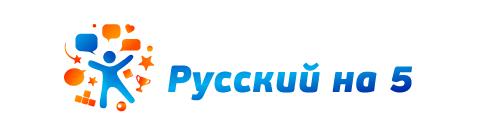 """Русский на """"5"""""""