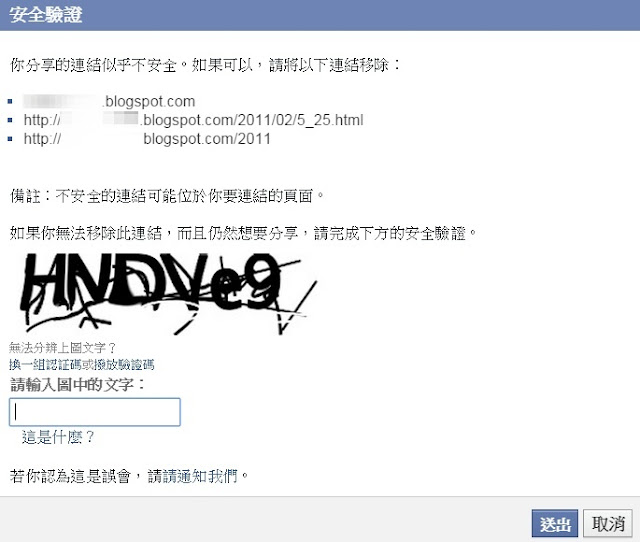 FB-safe-verify-為何分享文章會被 FB 封鎖或出現安全驗證?解決「無法分享+留言框失效+確認按鈕」等異常現象