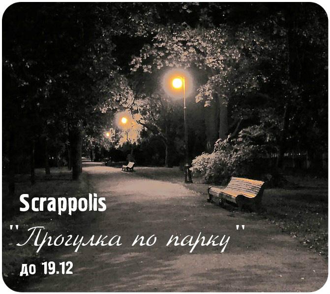 http://scrappolis.blogspot.de/2014/11/1_21.html