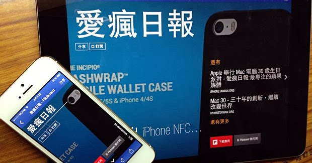 追蹤最新 iPhone 資訊!愛瘋日報 Flipboard