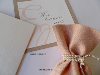 μπομπονιερα γαμου πουγκι ρομαντικη με δαντελα μπεζ σομον της αμμου-προσκλητηριο με μονογραμμα vintage kraft
