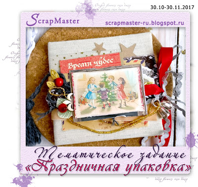 """Тематическое задание """"Праздничная упаковка"""" до 30/11"""