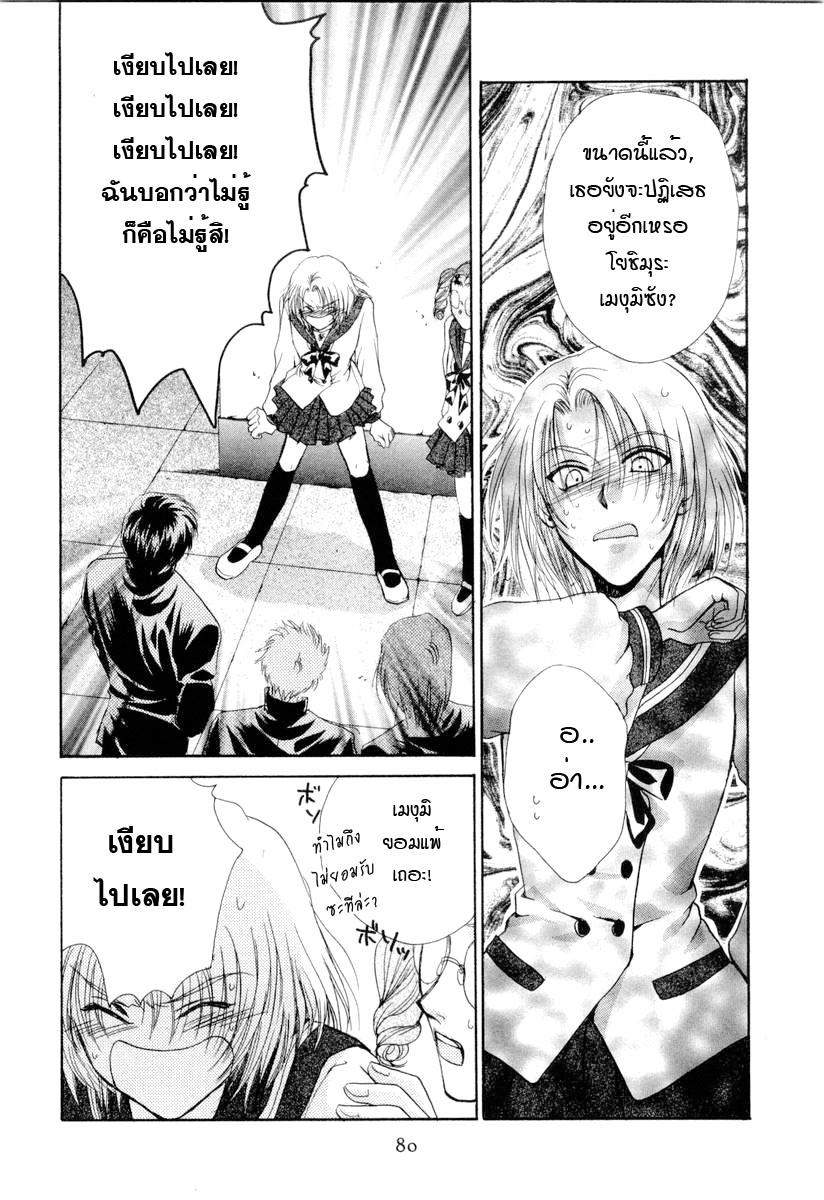 อ่านการ์ตูน Kakumei no Hi 2 ภาพที่ 45